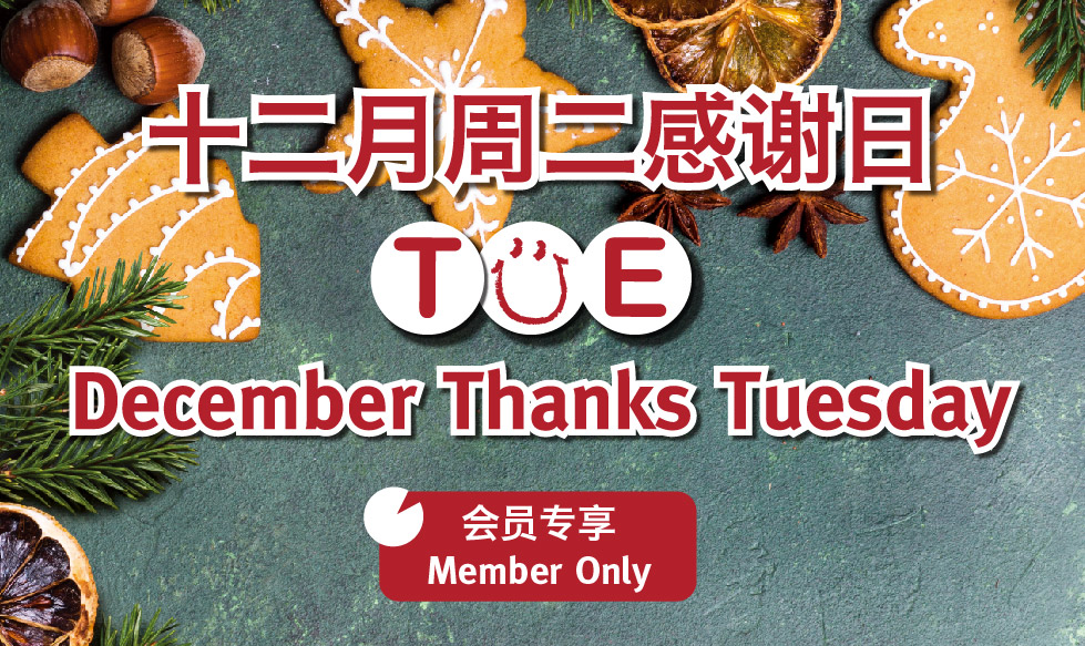 Member Only - December Thanks Tuesday