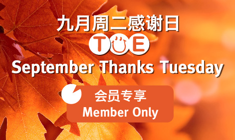 Member Only - September Thanks Tuesday