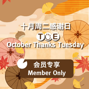 Member Only - October Thanks Tuesday