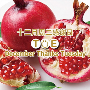 December Thanks Tuesday
