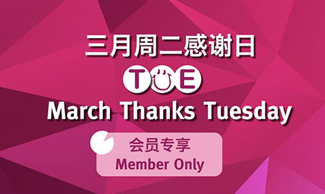 Member Only March Thanks Tuesday