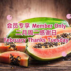 Member Only February Thanks Tuesday