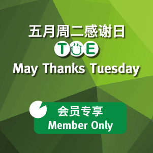 Member Only - May Thanks Tuesday