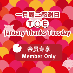 Member Only - January Thanks Tuesday