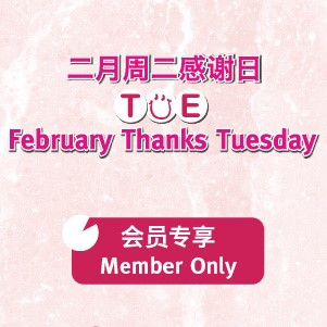 Member Only - February Thanks Tuesday