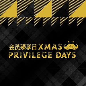 Christmas Privilege Days 2016