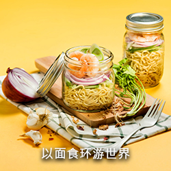 The World of Noodles以面食环游世界