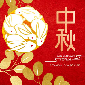 2017 Mid-Autumn Festival Gift Selection