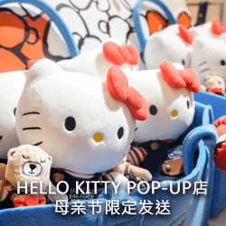 HELLO KITTY POP-UP店 母亲节限定发送