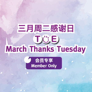 Member Only - March Thanks Tuesday
