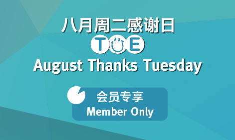 Member Only - August Thanks Tuesday