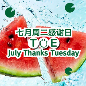 July Thanks Tuesday