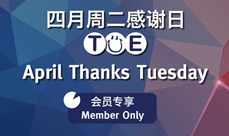 Member Only April Thanks Tuesday